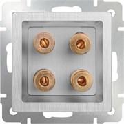 Акустическая розетка /WL09-AUDIOx4 серебрянный рифленный