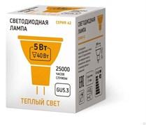 Светодиодная лампа 42LED-MR16-5W-230-3000K-GU5,3 Sweko