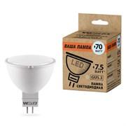 Лампа LED WOLTA 25YMR16-220-7.5GU5.3-P 3000K 25YMR16-220-7.5GU5.3-P